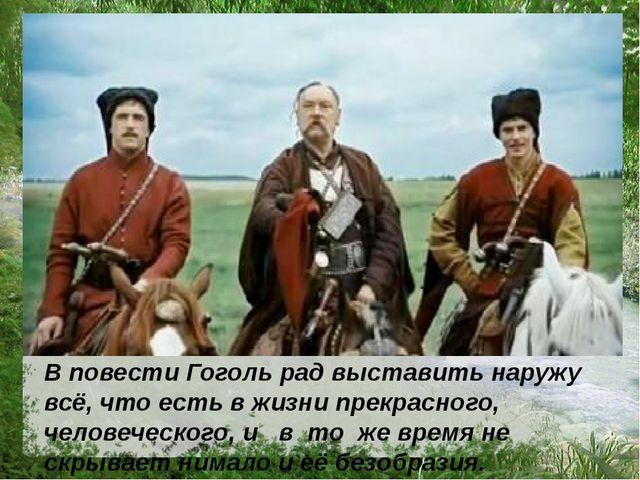 В повести Гоголь рад выставить наружу всё, что есть в жизни прекрасного, чел...