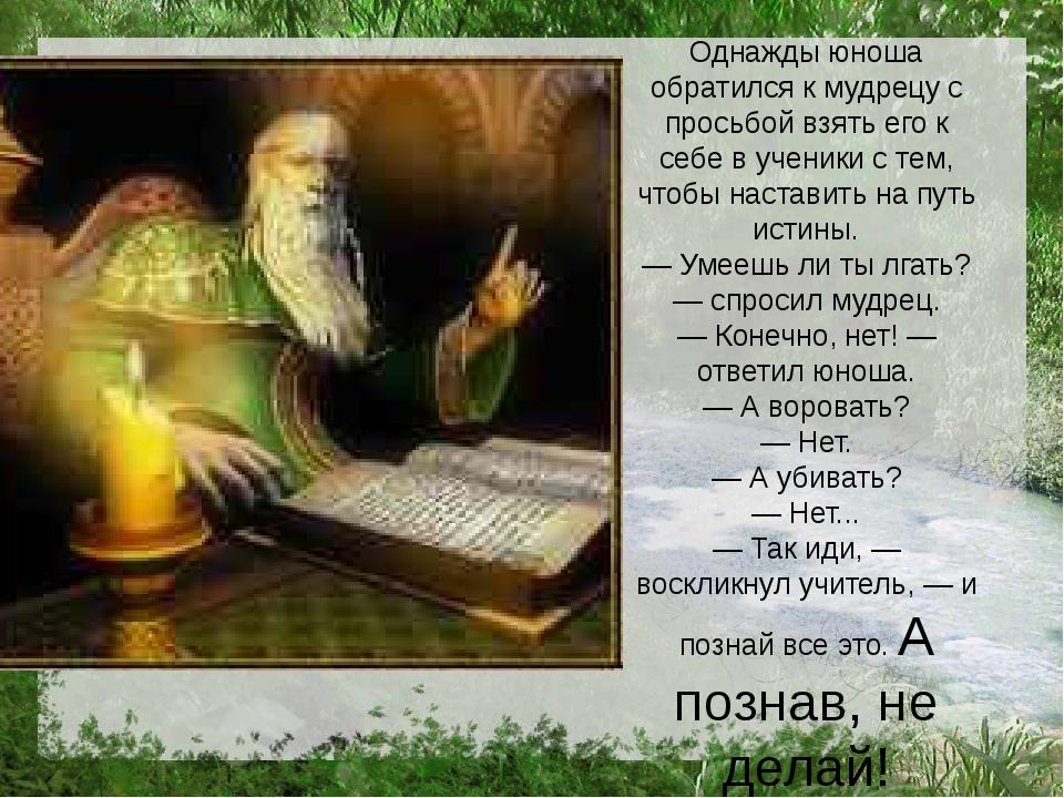 Однажды юноша обратился к мудрецу с просьбой взять его к себе в ученики с те...