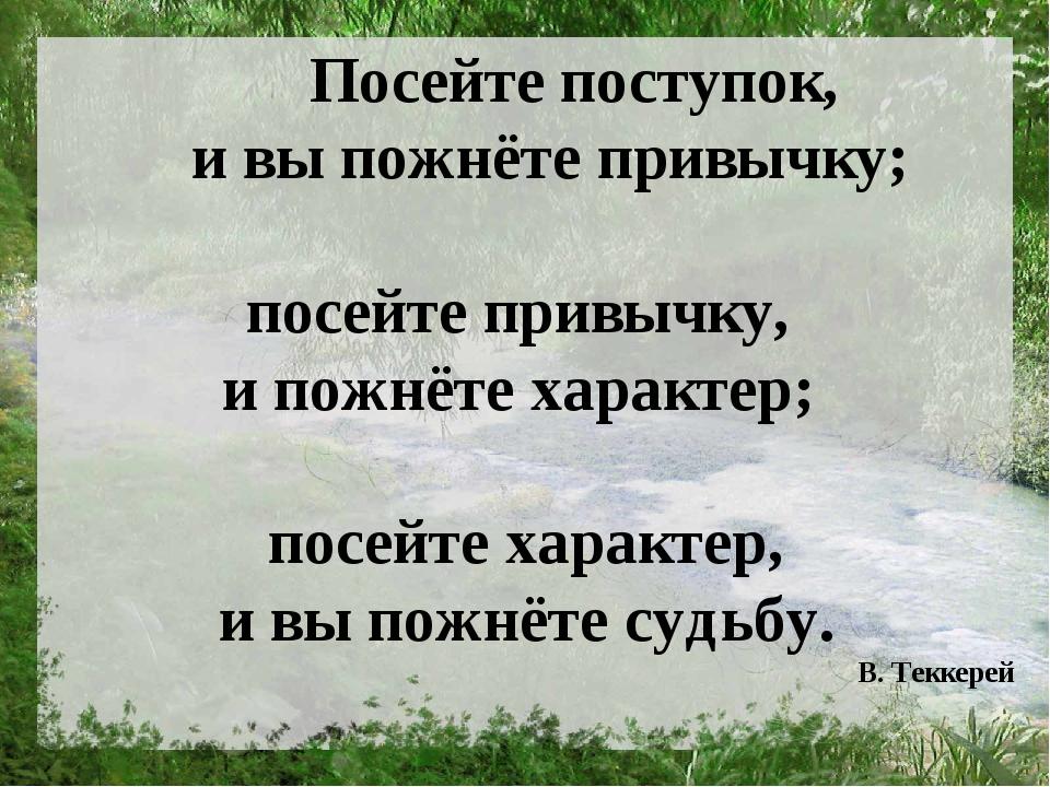 Посейте поступок, и вы пожнёте привычку; посейте привычку, и пожнёте характе...