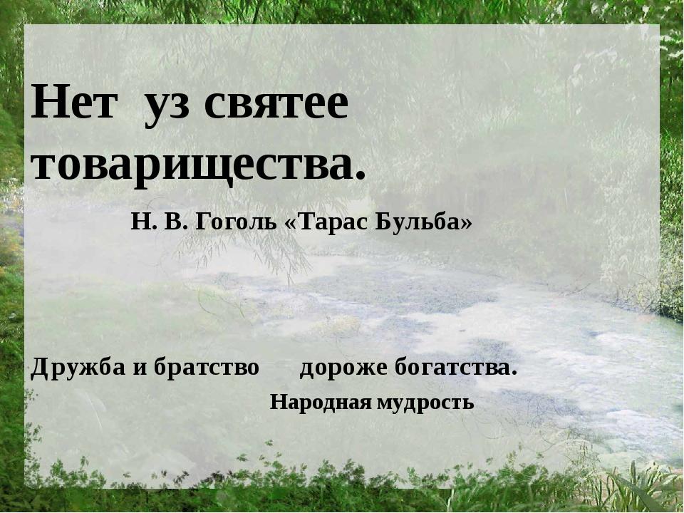 Нет уз святее товарищества. Н. В. Гоголь «Тарас Бульба» Дружба и братство до...