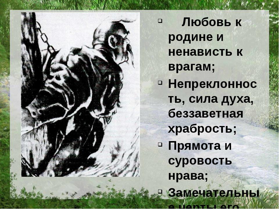 Любовь к родине и ненависть к врагам; Непреклонность, сила духа, беззаветная...