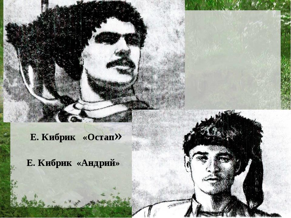 Е. Кибрик «Остап» Е. Кибрик «Андрий»