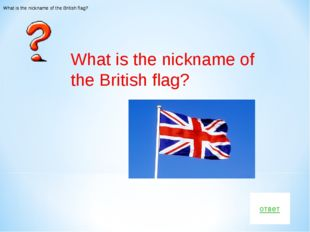 ответ What is the nickname of the British flag? What is the nickname of the B