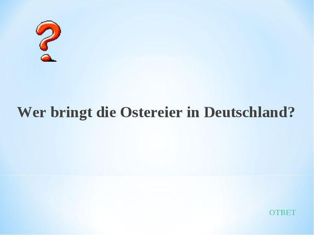 Wer bringt die Ostereier in Deutschland? ОТВЕТ