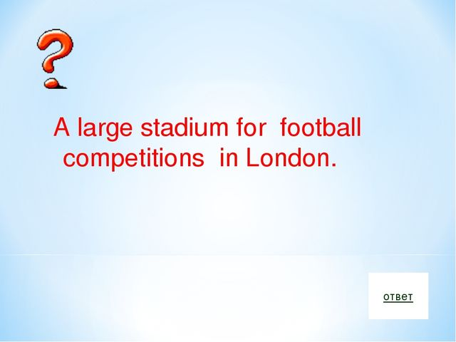 A large stadium for football competitions in London. ответ