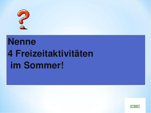 ответ Nenne 4 Freizeitaktivitäten im Sommer!