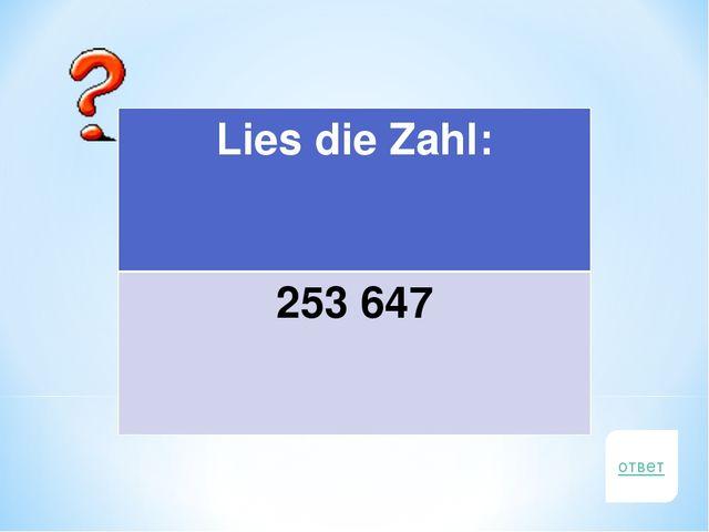 ответ Lies die Zahl: 253 647