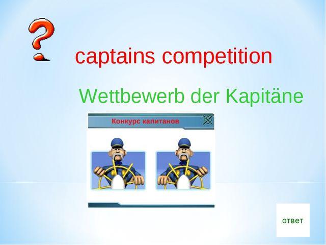ответ captains competition Wettbewerb der Kapitäne