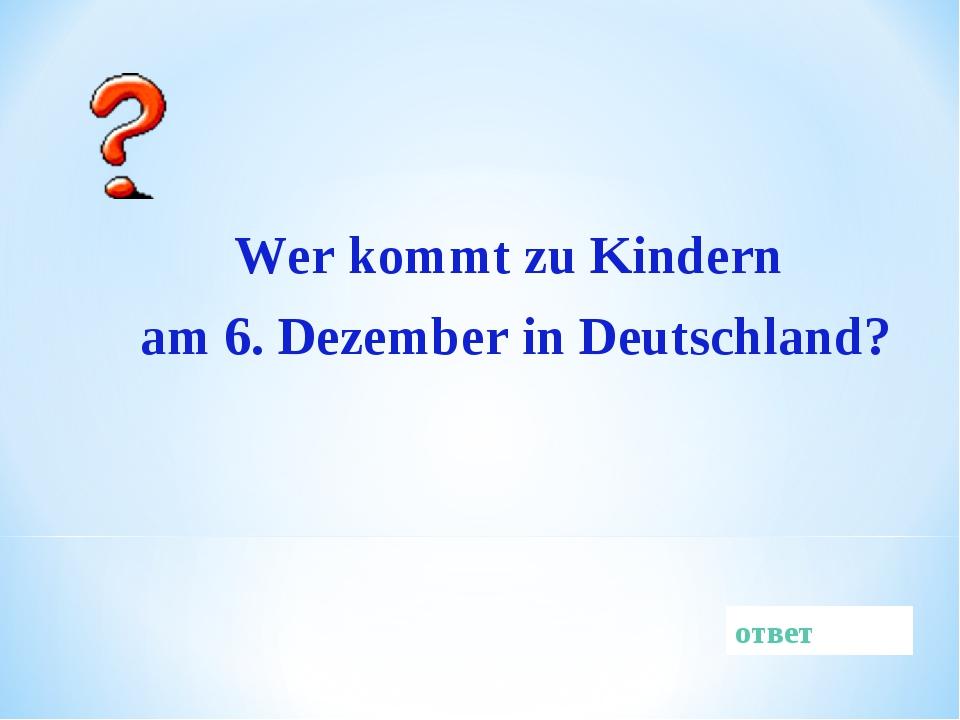 Wer kommt zu Kindern am 6. Dezember in Deutschland? ответ