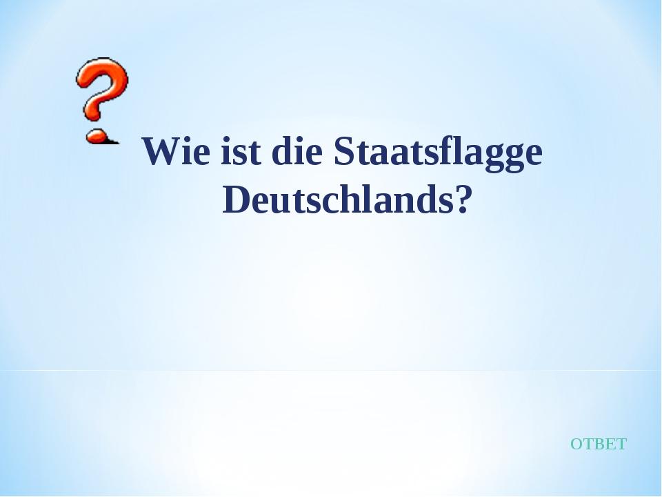 Wie ist die Staatsflagge Deutschlands? ОТВЕТ