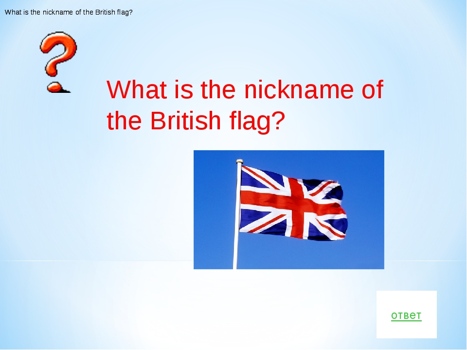 ответ What is the nickname of the British flag? What is the nickname of the B...