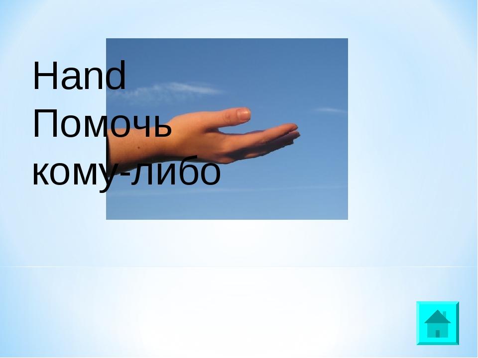 Hand Помочь кому-либо