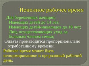 Для беременных женщин; Имеющих детей до 14 лет; Имеющих детей-инвалидов до 1