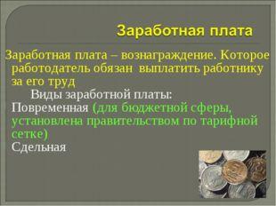 Заработная плата – вознаграждение. Которое работодатель обязан выплатить раб
