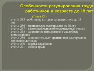 (Глава 42 ) статья 265 –работы, на которых запрещен труд до 18 лет статья 26