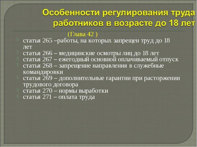 (Глава 42 ) статья 265 –работы, на которых запрещен труд до 18 лет статья 26...