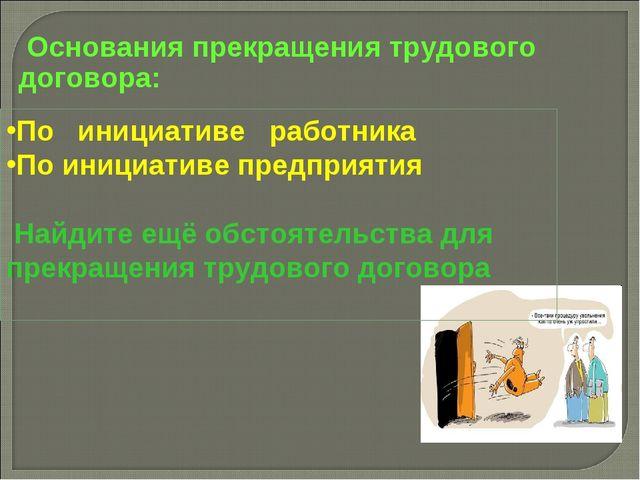 Основания прекращения трудового договора: По инициативе работника По инициат...