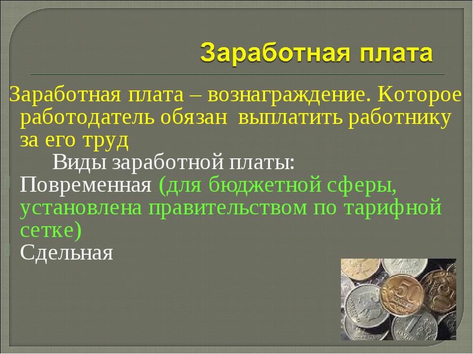 Заработная плата – вознаграждение. Которое работодатель обязан выплатить раб...