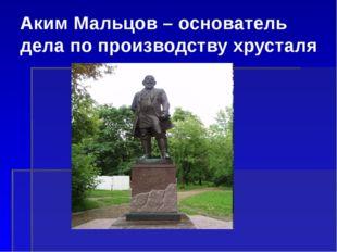 Аким Мальцов – основатель дела по производству хрусталя
