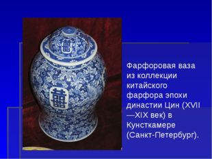 Фарфоровая ваза из коллекции китайского фарфора эпохи династии Цин (XVII—XIX