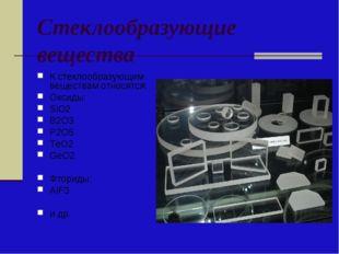 Стеклообразующие вещества К стеклообразующим веществам относятся: Оксиды: SiO