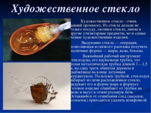 Художественное стекло Художественное стекло - очень давний промысел. Из стекл