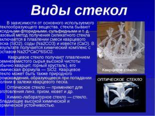 Виды стекол В зависимости от основного используемого стеклообразующего вещест