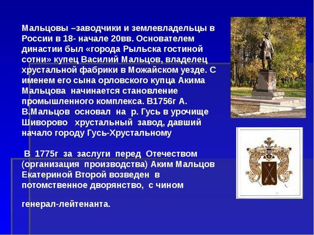 Мальцовы –заводчики и землевладельцы в России в 18- начале 20вв. Основателем...