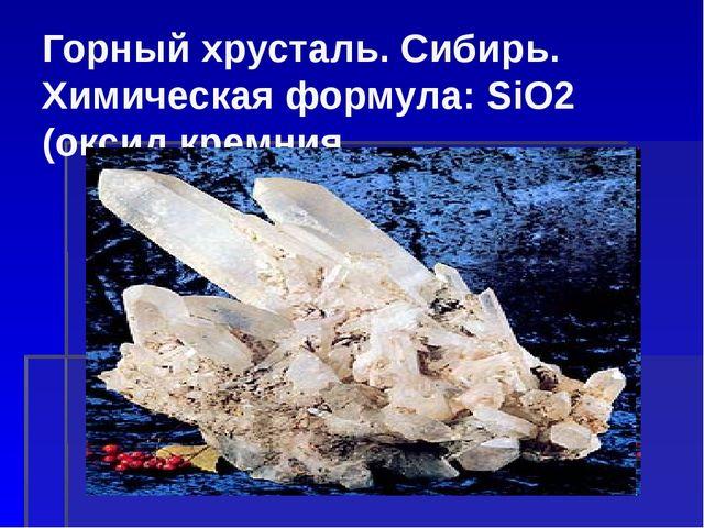 Горный хрусталь. Сибирь. Химическая формула: SiO2 (оксид кремния.