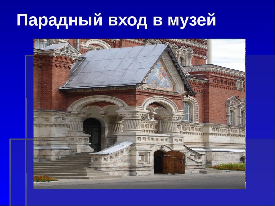 Парадный вход в музей