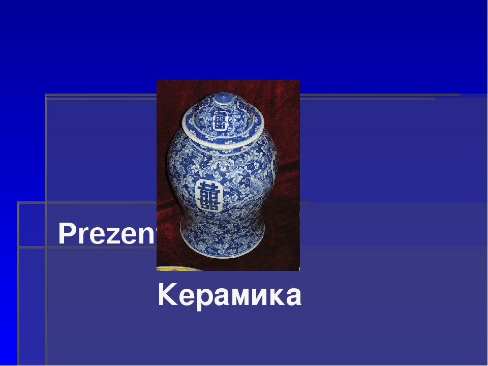Керамика Prezentacii.com