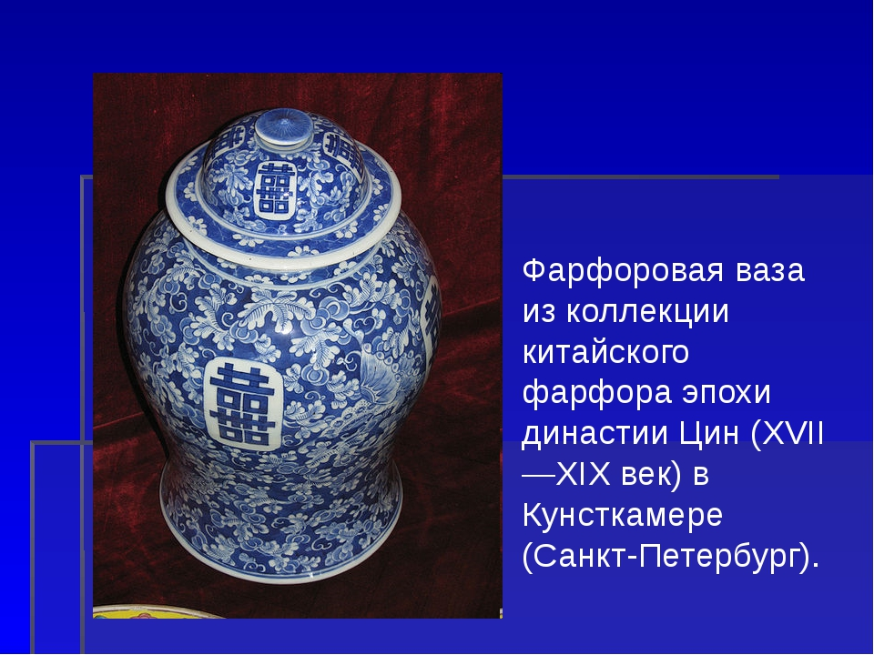 Фарфоровая ваза из коллекции китайского фарфора эпохи династии Цин (XVII—XIX...