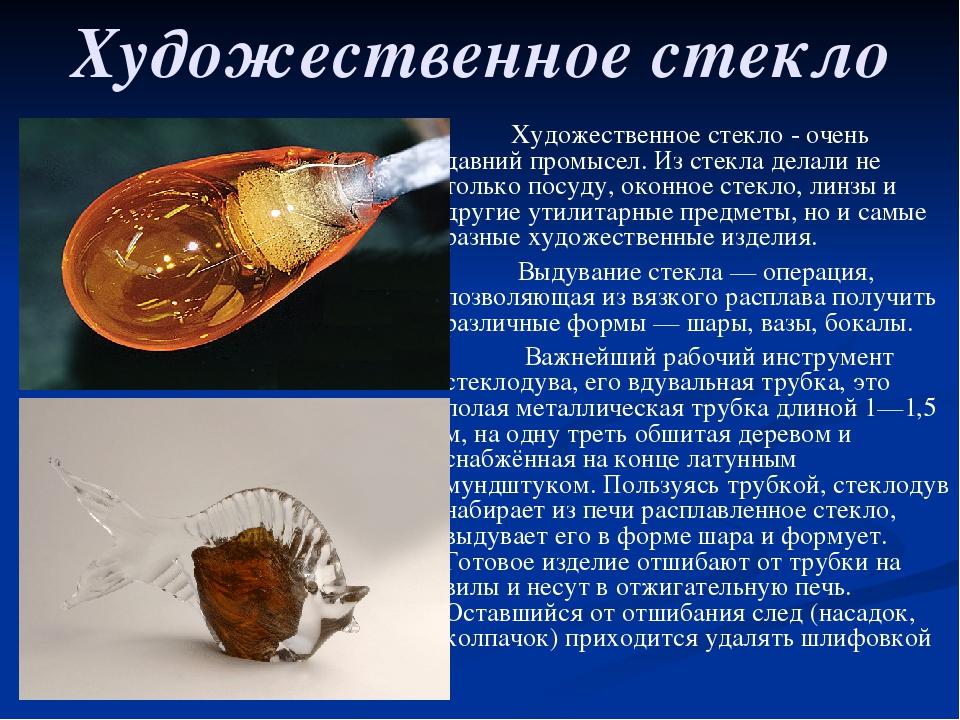 Художественное стекло Художественное стекло - очень давний промысел. Из стекл...