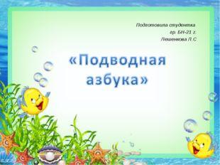 Подготовила студентка гр. БН-21 z. Лешенкова Л.С