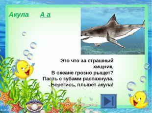 Акула А а Это что за страшный хищник, В океане грозно рыщет? Пасть с зубами р