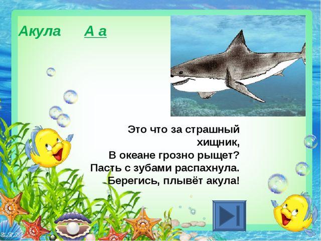 Акула А а Это что за страшный хищник, В океане грозно рыщет? Пасть с зубами р...