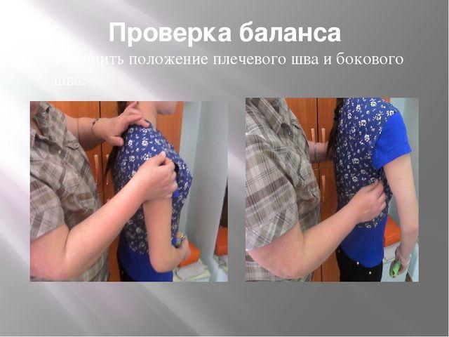 Проверка баланса Уточнить положение плечевого шва и бокового шва.