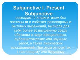 Subjunctive I. Present Subjunctive совпадает с инфинитивом без частицыtoи и