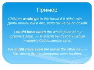 Пример Childrenwould goto the forest if it didn't rain. — Дети пошли бы в л
