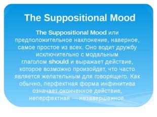 The Suppositional Mood The Suppositional Moodили предположительное наклонен