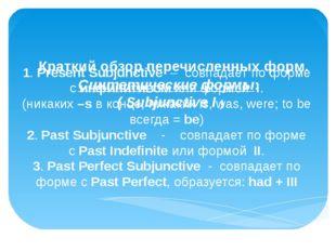 Краткий обзор перечисленных форм. Синтетические формы: (SubjunctiveI) 1.