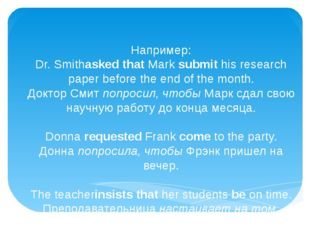 Например: Dr. Smithasked thatMarksubmithis research paper before the end