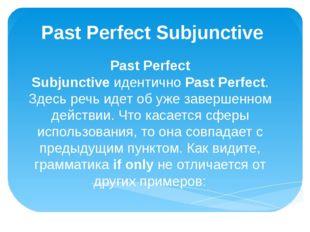 Past Perfect Subjunctive Past Perfect SubjunctiveидентичноPast Perfect. Зд