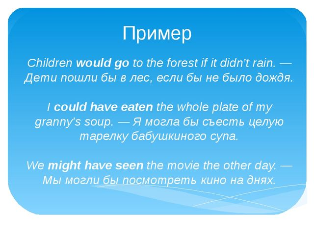 Пример Childrenwould goto the forest if it didn't rain. — Дети пошли бы в л...