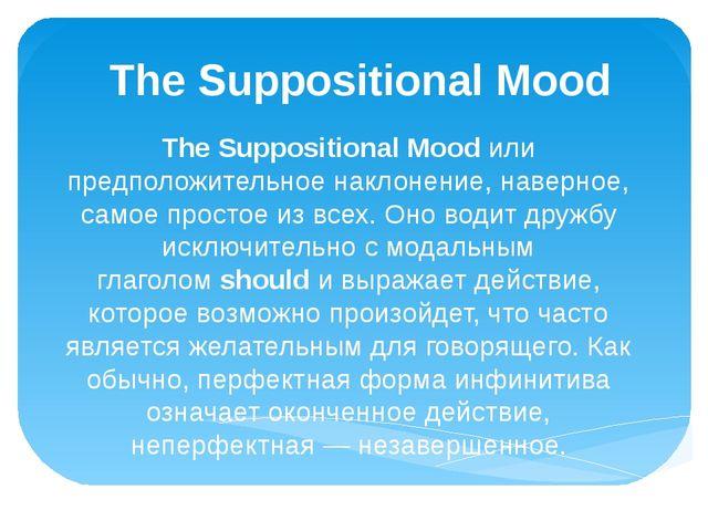 The Suppositional Mood The Suppositional Moodили предположительное наклонен...