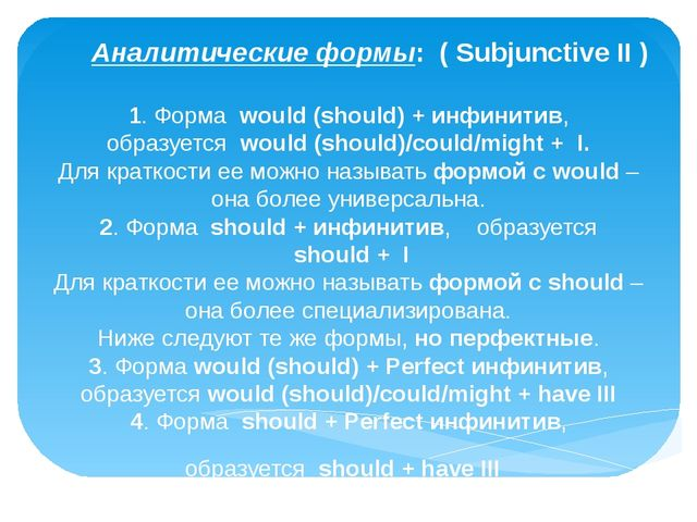 Аналитическиеформы: ( Subjunctive II ) 1. Формаwould (should) +инфинитив...