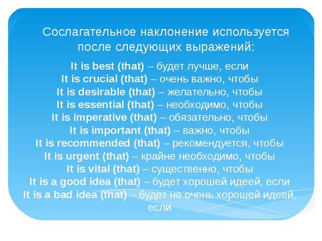 Сослагательное наклонение используется после следующих выражений: It is best...