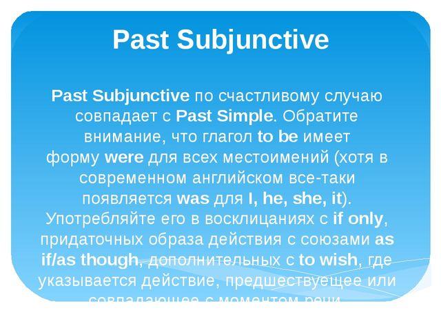 Past Subjunctive Past Subjunctiveпо счастливому случаю совпадает сPast Simp...