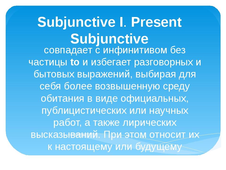 Subjunctive I. Present Subjunctive совпадает с инфинитивом без частицыtoи и...