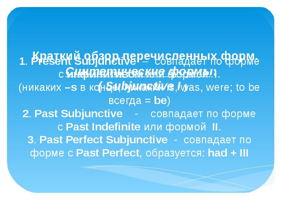 Краткий обзор перечисленных форм. Синтетические формы: (SubjunctiveI) 1....